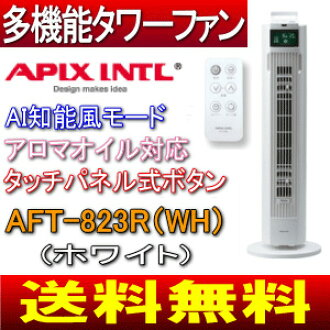 apikkusutawafan(多功能高規格電風扇、循環器)[支持像AI智能一樣的方式/精油的/觸控式螢幕/遥控有支持像AI智能一樣的方式/精油的/觸控式螢幕/遥控]設計·室內裝飾AFT-823R(WH)