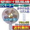 有DC墙壁装饰电风扇(DC马达)遥控的[30cm墙壁装饰扇子/循环器/鼓风机/静音]EUPA(yupa)(意思)TK-DCF6206R