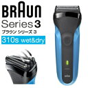 【送料無料】【310s】ブラウン(BRAUN) 電気シェーバー(メンズシェーバー・男性用電気シェーバー)【RCP】シリーズ3(Series3) 310S