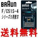 【送料無料】ブラウン(BRAUN) 交換用替刃(替え刃) シリーズ5用(Series5) 網刃+内刃 コンビパツク(コンビパック)【RCP】 F/C51S-4