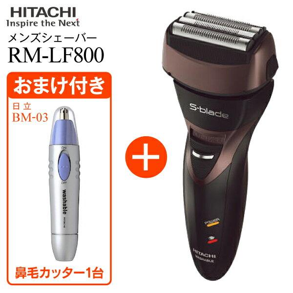 【送料無料】【RM-LF800TD】日立 電気シェーバー・メンズシェーバー・電動ひげそり 4枚刃タイプ【限定セット品:鼻毛カッター(BM-03-S)付き】【RCP】HITACHI RM-LF800(TD)+日立鼻毛カッター