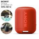 【送料無料】 SRS-XB12(R) ソニー ワイヤレスポータブルスピーカー 防水・防塵対応 Bluetooth搭載 SONY 【RCP】 レッ…