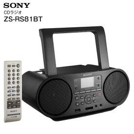 【送料無料】ソニー SONY CDラジオ Bluetooth対応 語学学習に【RCP】 ZS-RS81BT