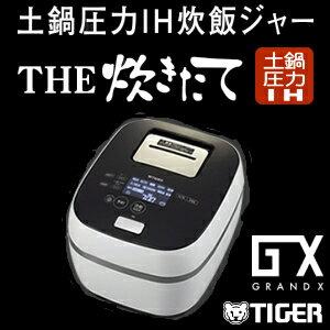 【送料無料】【JPX-A061(WF)】タイガー魔法瓶 グランエックス 炊きたて 土鍋 圧力IH炊飯器・圧力IH炊飯ジャー 3.5合【RCP】TIGER GRANDX フロストホワイト JPX-A061-WF