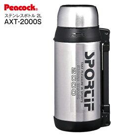 【送料無料】大容量約2L(1.96) ステンレスボトル 水筒 広口タイプ コップタイプ AXT2000S(B)Peacock【RCP】ピーコック魔法瓶工業 ブラック AXT-2000S-B