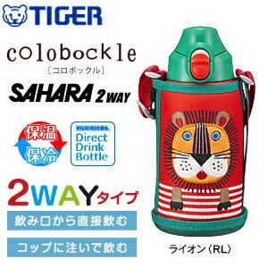 【送料無料】【MBR-B06GRL】タイガー魔法瓶 コロボックル ステンレスボトル サハラマグ2WAY【RCP】TIGER Colobockle 水筒 0.6L(600ml) ライオン MBR-B06G-RL