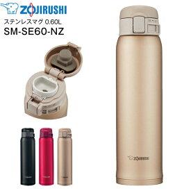 【送料無料】SM-SE60(NZ) 象印 ステンレスマグボトル 水筒 ステンレスボトル 【RCP】 ZOJIRUSHI 水筒 0.60L(600ml) LIGHT&COMPACT ベージュゴールド SM-SE60-NZ