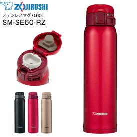 【送料無料】SM-SE60(RZ) 象印 ステンレスマグボトル 水筒 ステンレスボトル 【RCP】 ZOJIRUSHI 水筒 0.60L(600ml) LIGHT&COMPACT ガーネットレッド SM-SE60-RZ