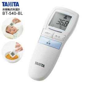 【送料無料】BT-540(BL) タニタ 非接触式体温計 電子体温計 皮膚赤外線体温計 額用【RCP】 TANITA ブルー BT-540-BL