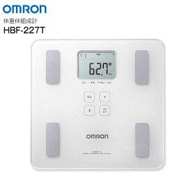 【送料無料】HBF-227T オムロン 体重体組成計 体重計 体脂肪計 カラダスキャン bluetooth スマホ連動 内臓脂肪 体脂肪率など様々な測定項目【RCP】 OMRON ホワイト HBF-227T-SW