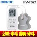 【送料無料】オムロン(OMRON) 低周波治療器 多彩なモードでマッサージ【RCP】 HV-F021-W