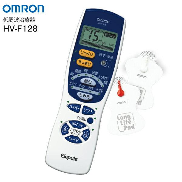 【送料無料】オムロン 低周波治療器 マッサージ機器 エレパルス【RCP】 HV-F128