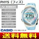 【おまけ付】【送料無料】PHYS(フィズ) スポーツ用腕時計(CASIO)【RCP】カシオ STR-300J-2CJF