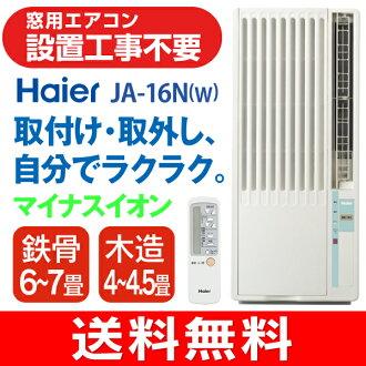 供窗使用的空調窗空調[窗空調](木造:4~4.5張榻榻米/鋼筋:6-7張榻榻米,負離子功能搭載,冷氣專用)海爾(Haier)JA-16N(W)