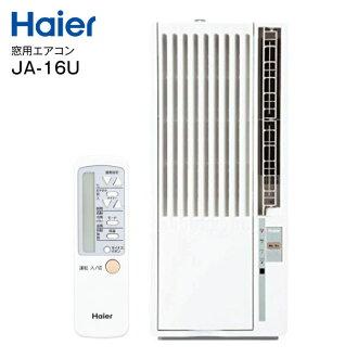 供JA16U窗使用的空調窗空調[窗空調](木造:4~4.5張榻榻米/鋼筋:6-7張榻榻米,負離子功能搭載,冷氣專用)幹燥(除濕)海爾Haier JA-16U(W)