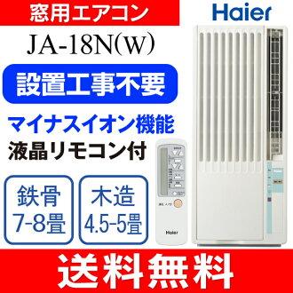 供供窗使用的空调海尔(Haier)窗空调[窗空调·橱窗空调]7-8张榻榻米窗使用的负离子功能搭载冷气专用的无排除JA-18N(W)