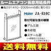 供供Haier(海爾)窗使用的空調使用的延長範圍JA-E16C