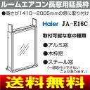 【送料無料】Haier(ハイアール) 窓用エアコン用延長枠【RCP】 JA-E16C