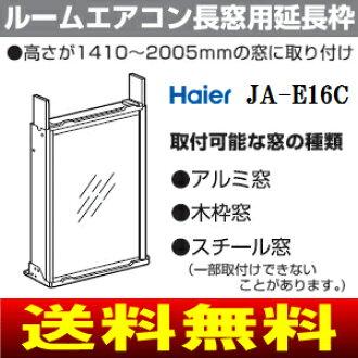 供供Haier(海尔)窗使用的空调使用的延长范围JA-E16C