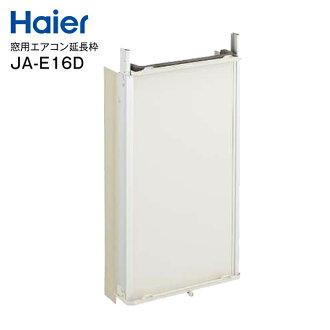 供供JAE16D Haier(海爾)窗使用的空調使用的延長範圍JA-E16D