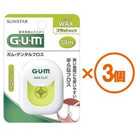 【3個まとめ買い】(GUM)ガム デンタルフロス ワックス50M フラットタイプ ×3個【代引き不可】【日時指定不可】