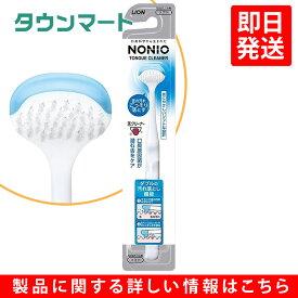 NONIO(ノニオ) 舌クリーナー (アソートカラー)