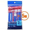 【5個まとめ買い】除菌ハンディウェット10枚入×2個パック ×5個