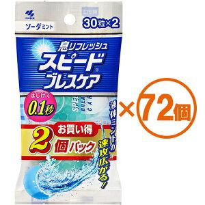 【72個まとめ買い】スピードブレスケア ソーダミント30粒 2個パック ×72個