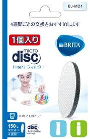 マイクロディスク フィルターカートリッジ1個入り 【日時指定不可】【代引き不可】