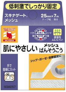 【3個まとめ買い】スキナゲートメッシュ SGM257  ×3個【日時指定不可】【代引き不可】