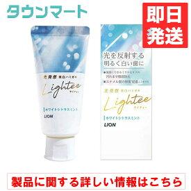 Lighteeハミガキ ホワイトシトラスミント 53g[医薬部外品]