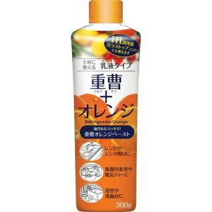 重曹オレンジペースト 300g