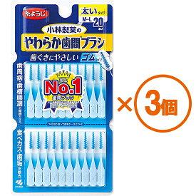 【3個まとめ買い】糸ようじ やわらか歯間ブラシ M−Lサイズ 20本 ×3個【代引き不可】【日時指定不可】