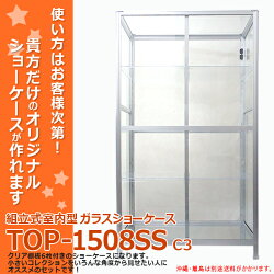 コレクションケースTOP-1508SS+クリア棚板(2枚入)3セットTOP-1508SSC3TOPCREATE(トップクリエイト)