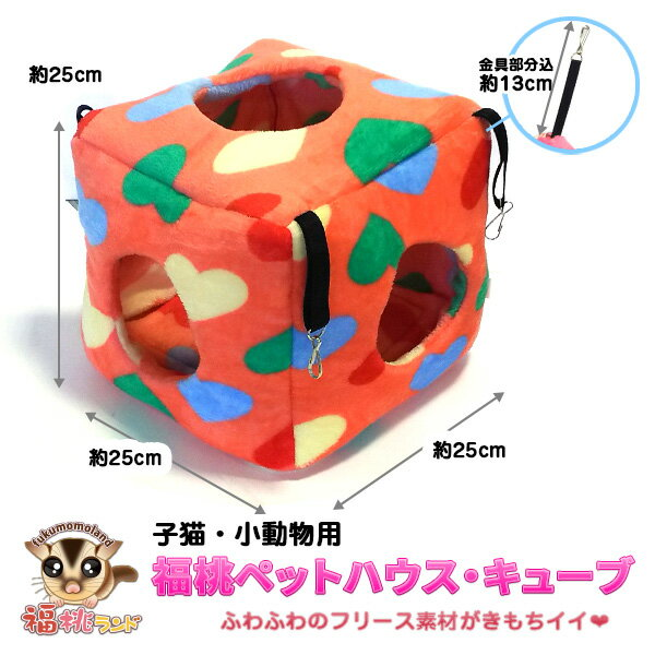 子猫・小動物用 福桃ペットハウス・キューブM ハート 福桃ランドオリジナル