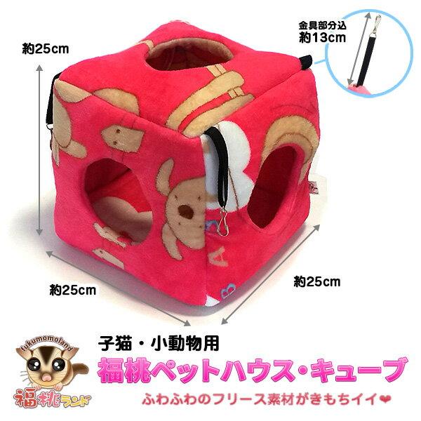 子猫・小動物用 福桃ペットハウス・キューブM ファニードッグ 福桃ランドオリジナル