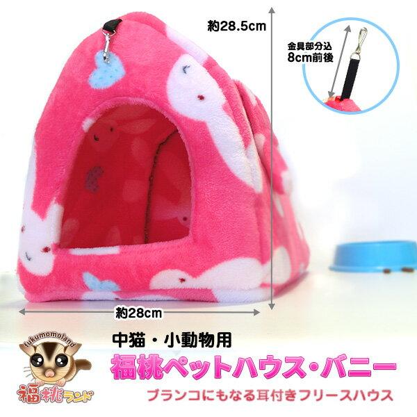 【アウトレット】小猫・小動物用 福桃ペットハウス・バニー ラビットピンク 福桃ランドオリジナル