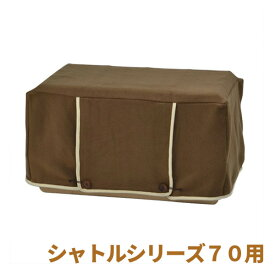 シャトルマルチ70用フリースカバー W61 SANKO(三晃/サンコー)