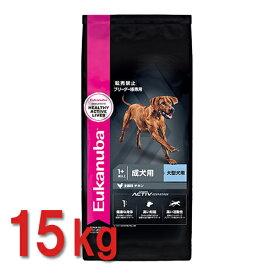 ユーカヌバ ラージ アダルト 15kg 成犬用 大型犬用 1歳以上