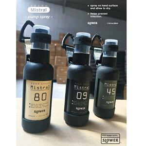 PUMP SPRAY BOTTLE Mistral / アルコール対応 スプレーボトルとシリコンカバー・キャップホルダー・カラビナストラップのセット