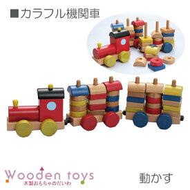 木のおもちゃ 赤ちゃん カラフル機関車 (うごかす)[名入れOK A]【 出産祝い 木製玩具 】