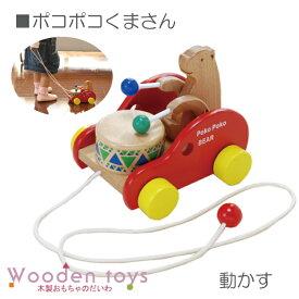 木のおもちゃぽこぽこくまさん(うごかす)[名入れOK]【 出産祝い 赤ちゃん 木の玩具 】