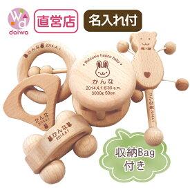 [出産祝い おもちゃ 名入れ 木製]名入れ付き★ベビーパック(無垢)(0歳 おもちゃセット 赤ちゃん 木のおもちゃ)【木製おもちゃのだいわ直営店】