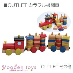 OUTLETカラフル機関車