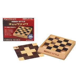 【お買い得】WOODY STYLE チェックメイク (敷き詰めパズルチェック模様) | おすすめ 誕生日プレゼント ゲーム