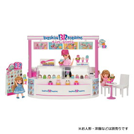 リカちゃん サーティワン アイスクリームショップ   ハウス ショップ お店 おもちゃ