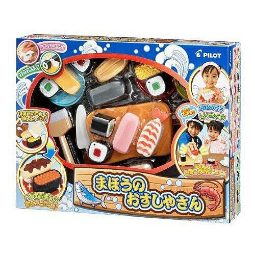 まほうのおすしやさん   おすすめ 誕生日プレゼント ギフト おもちゃ