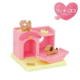 Pittet リンキーココ わんちゃんとおうちセット | おすすめ 誕生日プレゼント ギフト おもちゃ