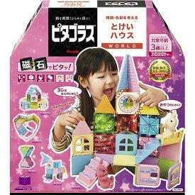 ピタゴラス WORLD(ワールド) 時間・色彩を考える とけいハウス| ギフト 男の子 女の子 誕生日プレゼント