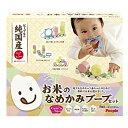 お米のおもちゃシリーズ 純国産 お米のなめかみブーブセット   おすすめ 誕生日プレゼント 知育 おもちゃ